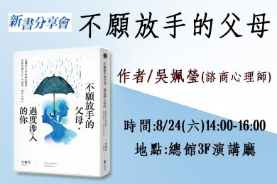 【總館】8月24日「不願放手的父母」新書分享會,吳姵瑩老師邀您一起重新認識自己。