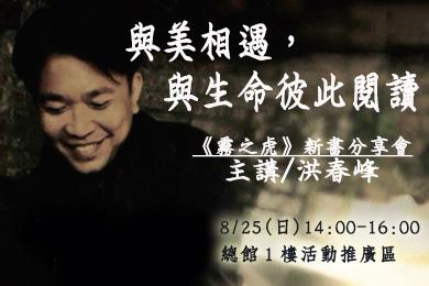 【總館】8月25日與美相遇,與生命彼此閱讀「霧之虎」新書分享會,詩人洪春峰與你一同閱讀美學。