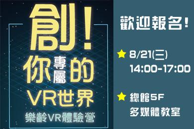 【總館】8/21(三)創你專屬的VR世界。