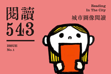 【總館】閱讀543 - 新北市立圖書館館刊