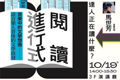 【總館】10/19(六)「閱讀進行式—達人正在讀什麼?」音樂中的文學想像