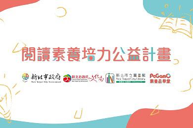 【全市】閱讀素養培力公益計畫,免費申請PaGamO品學堂帳號,10/25起受理報名!