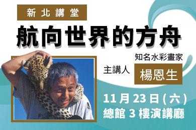 【總館】11/23新北講堂<航向世界的方舟—從生態藝術到生態繪本>,畫家楊恩生邀您一同走入大自然!