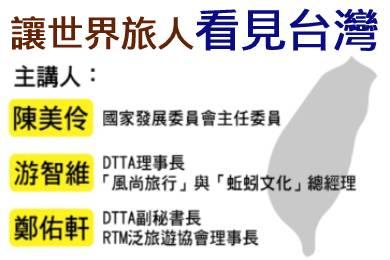 【總館】12/8<讓世界旅人看見台灣>新書分享會,知名專家學者要與您分享在地創生、觀光創新的新浪潮!