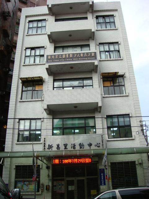 汐止新昌分館