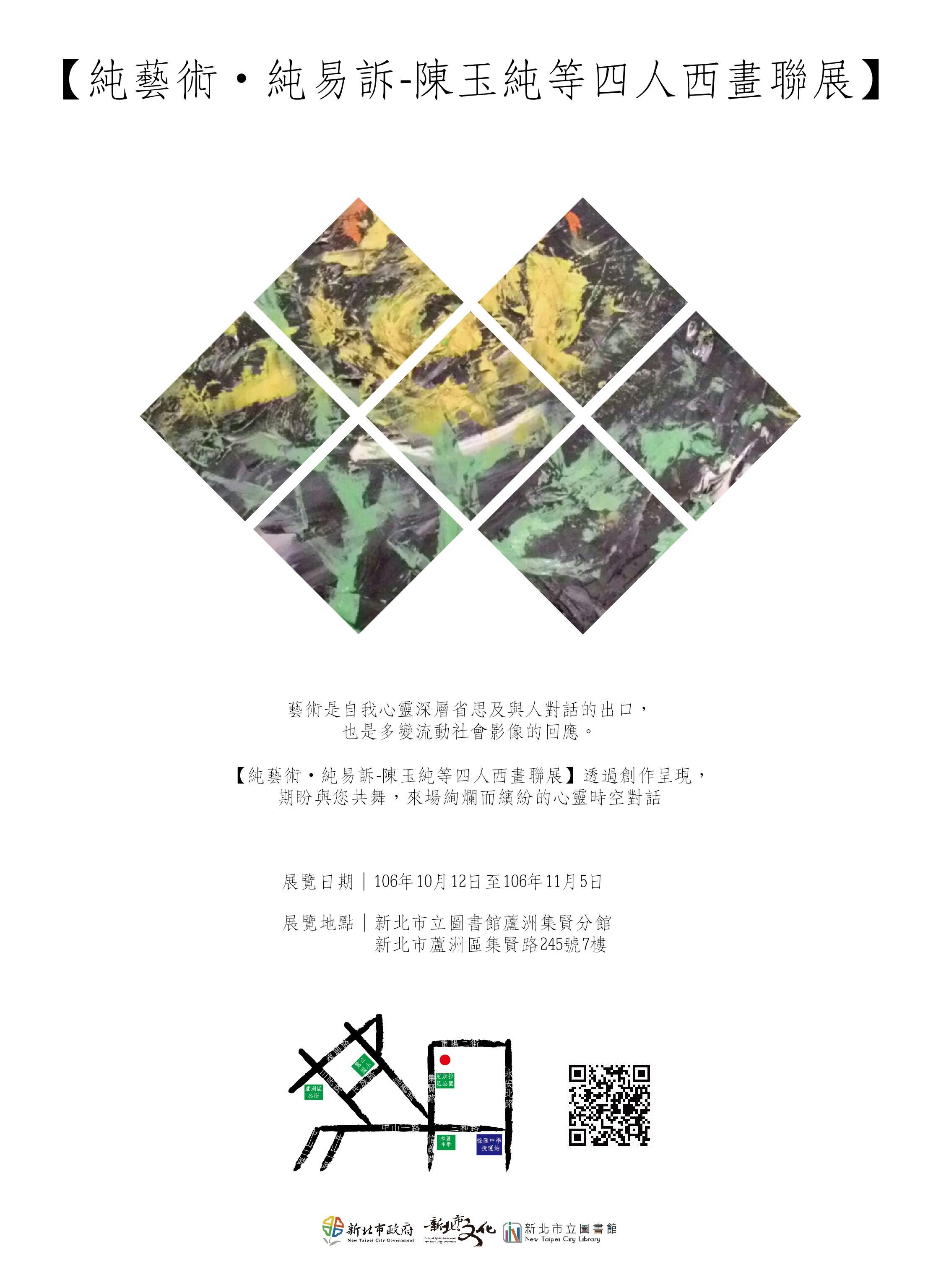 純藝術‧純易訴-陳玉純等四人西畫聯展