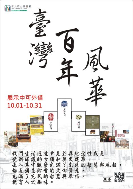 臺灣百年風華