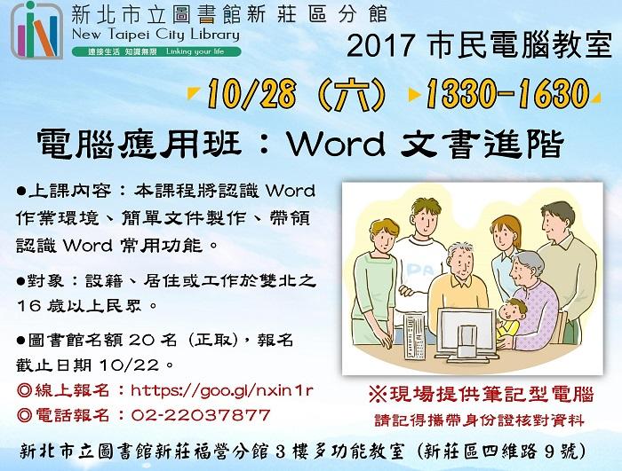 10月28日 市民電腦課海報