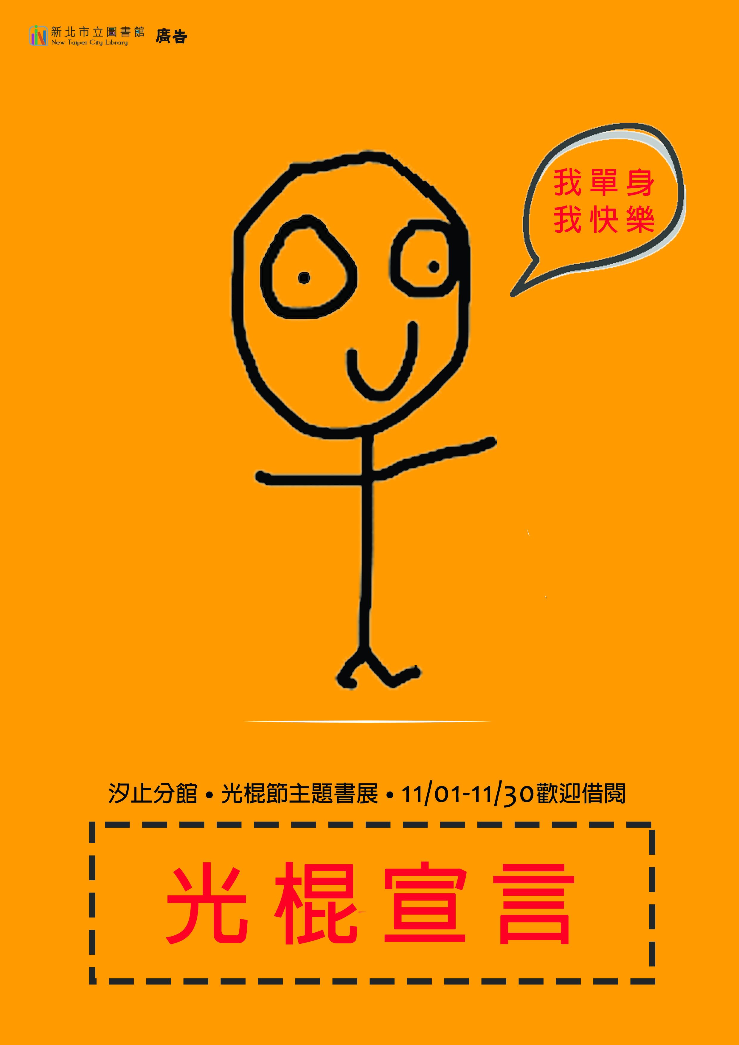 106-11光棍宣言主題書展