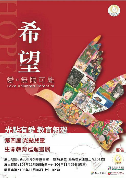 11/6-11/29「愛,無限的可能─光點重症兒童畫展」