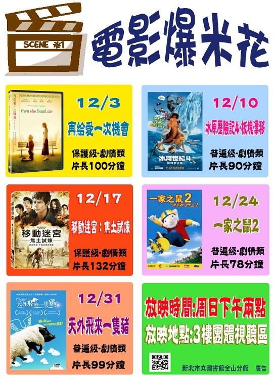 【新北市立圖書館金山分館】12月電影爆米花