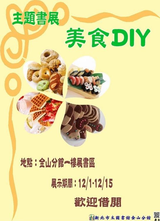 【新北市立圖書館金山分館】12月主題書展-美食DIY