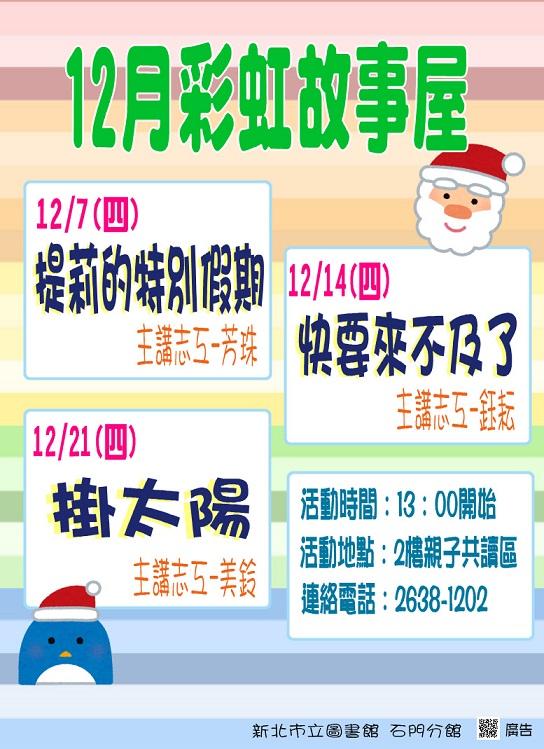【新北市立圖書館石門分館】12月彩虹故事屋