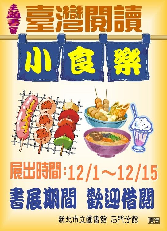 【新北市立圖書館石門分館】12月主題書展-臺灣閱讀:小食樂