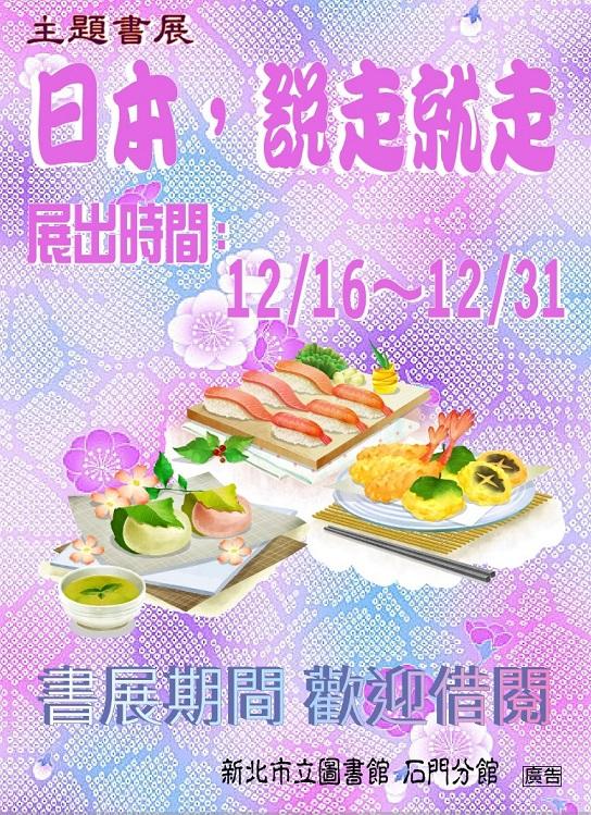 【新北市立圖書館石門分館】12月主題書展-日本,說走就走