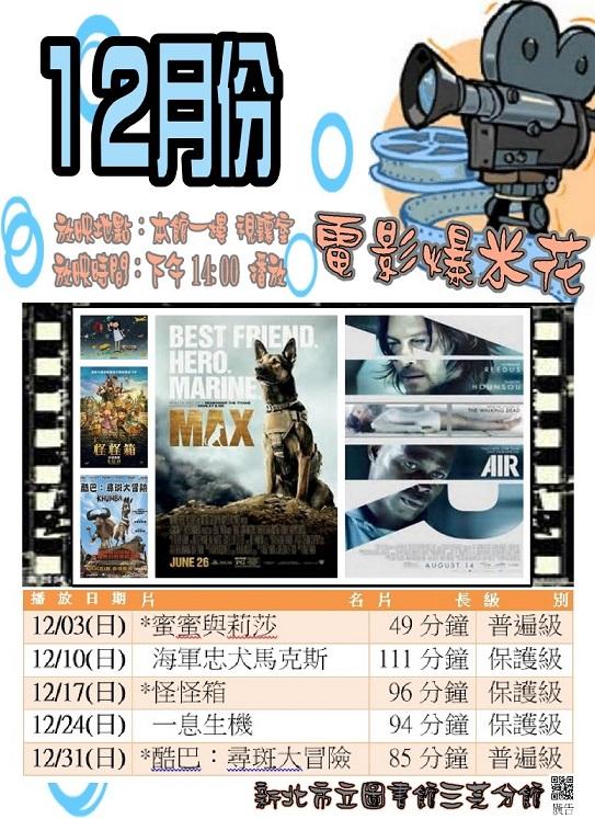 【新北市立圖書館三芝分館】12月電影爆米花