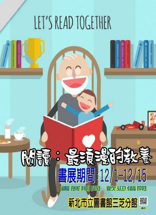 【新北市立圖書館三芝分館】12月主題書展-閱讀:最浪漫的教養