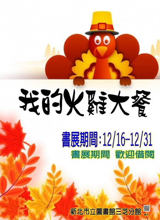 【新北市立圖書館三芝分館】12月主題書展-我的火雞大餐