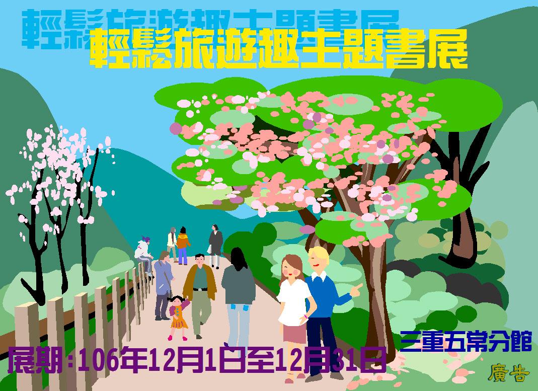 【三重五常分館】106年12月主題書展-『輕鬆旅遊趣』