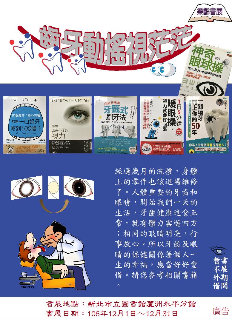 【蘆洲永平分館】106年12月 樂齡主題書展-「齒牙動搖視茫茫」