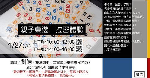 1/27(六)【親子桌遊--拉密體驗】,現正報名中!