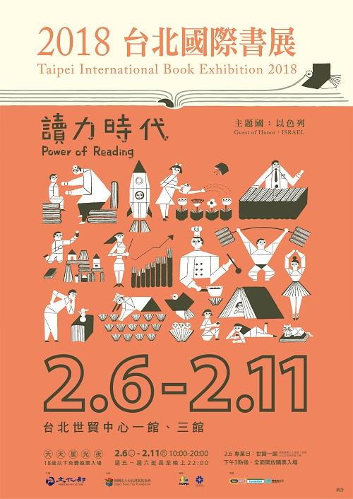 2018台北國際書展