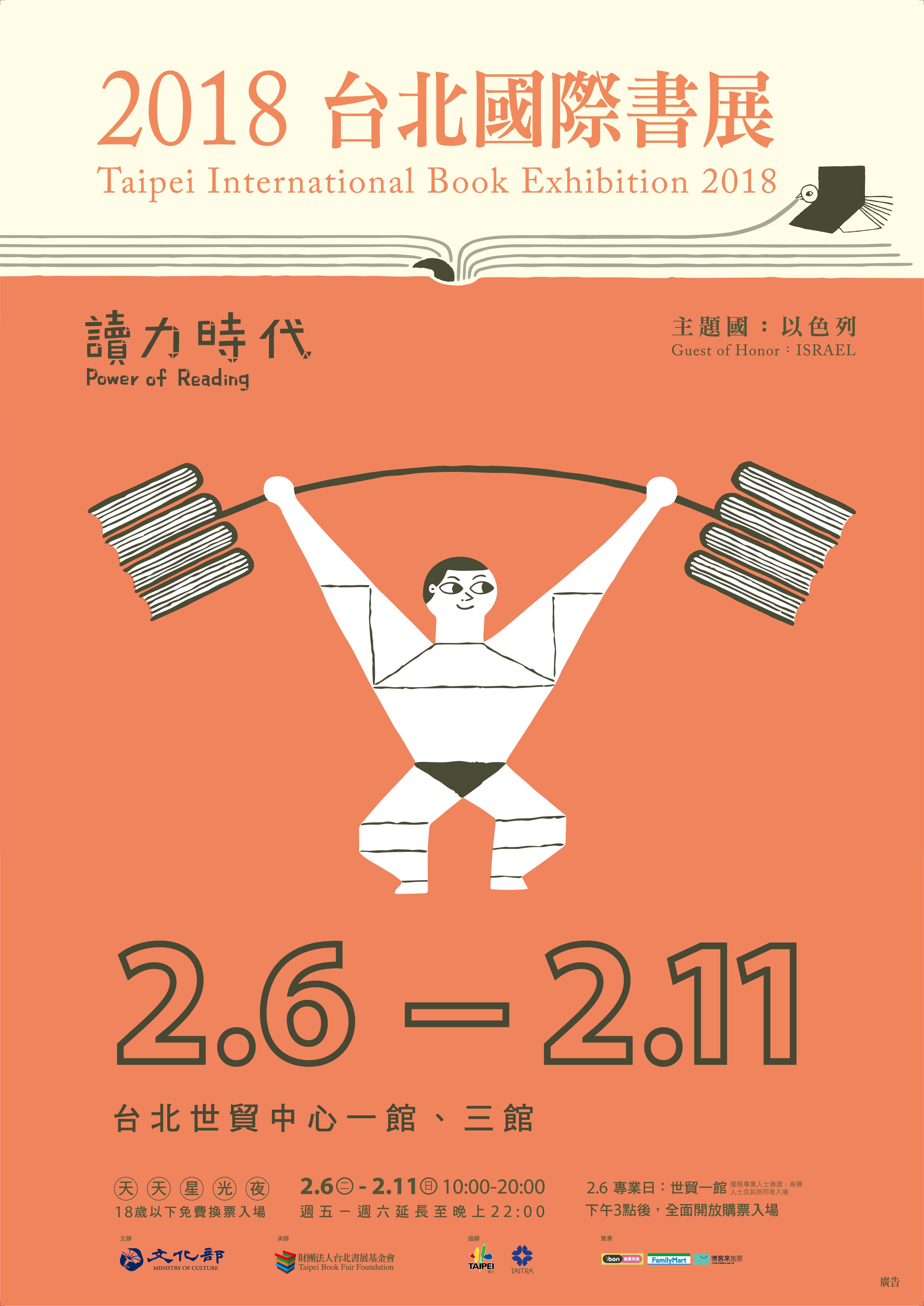 台北國際書展海報