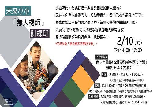 【新店青少年圖書館】2/10(六)未來小小「無人機師」訓練班,開放報名中!!!