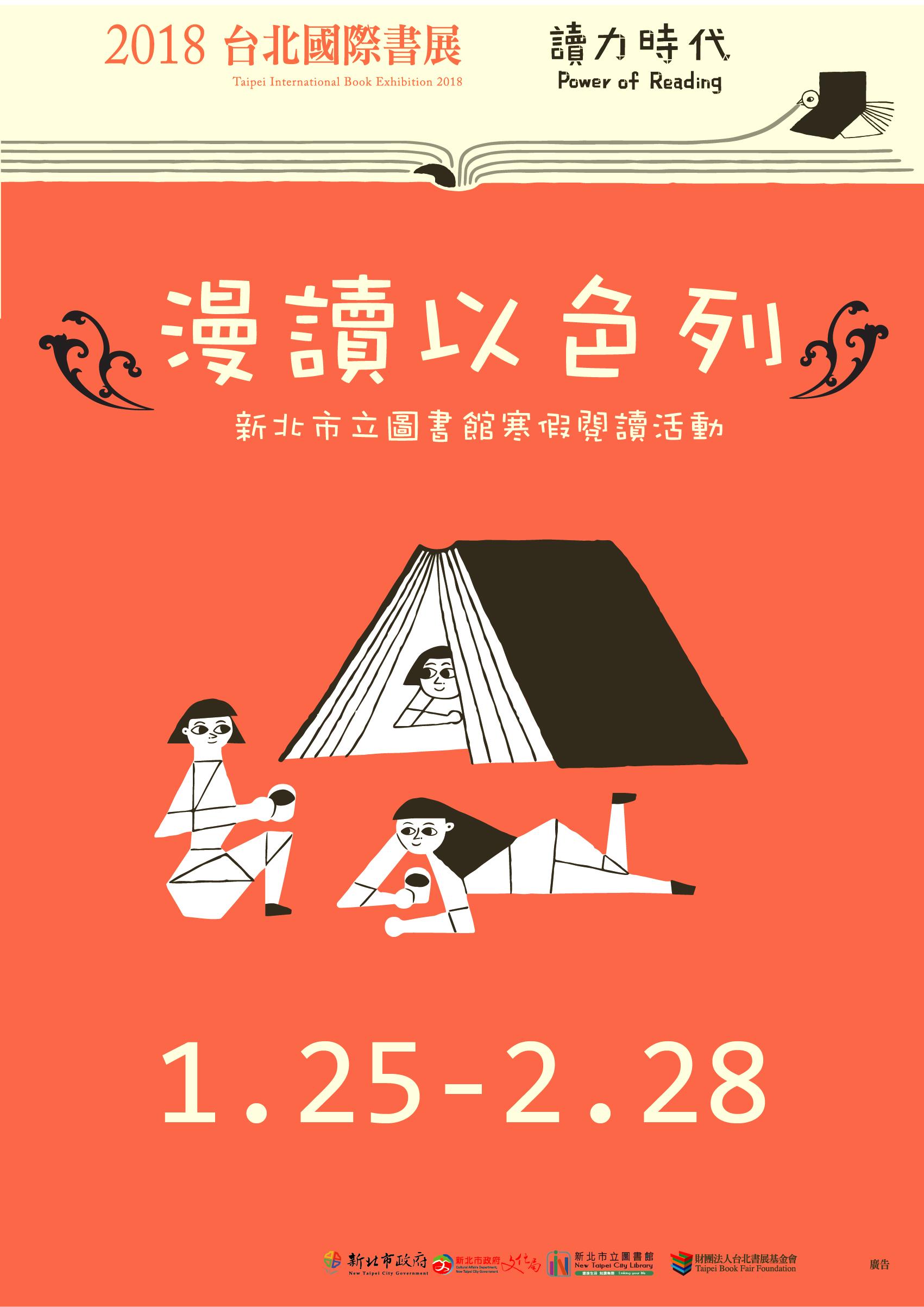 【蘆洲兒童親子分館】107寒假閱讀活動「漫讀以色列」