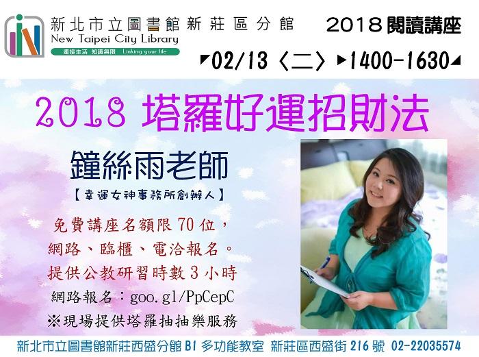 2月13日講座-塔羅好運招財法