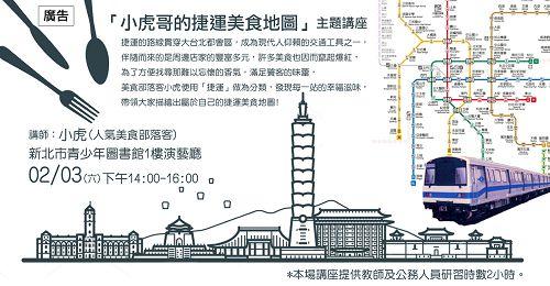2/3(六)14:00-16:00「小虎哥的捷運美食地圖」主題講座