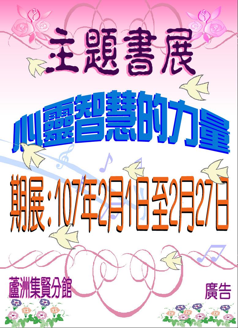 【蘆洲集賢分館】107年2月主題書展-『心靈智囊的力量』