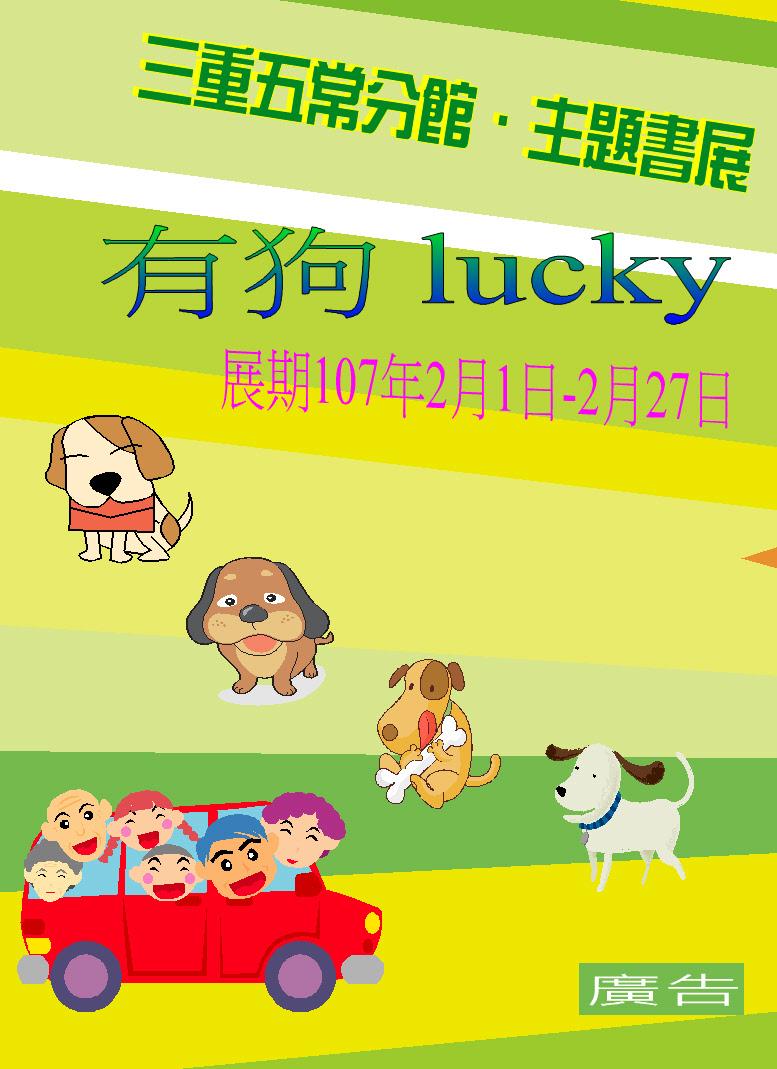 【三重五常分館】107年2月主題書展-『有狗Lucky』