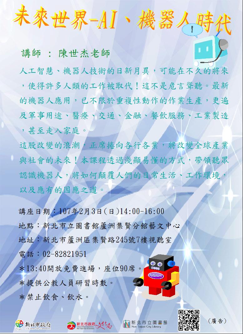 【蘆洲集賢分館藝文中心】107年2月3日14:00-16:00「未來世界 - AI、機器人時代 」陳世杰 老師