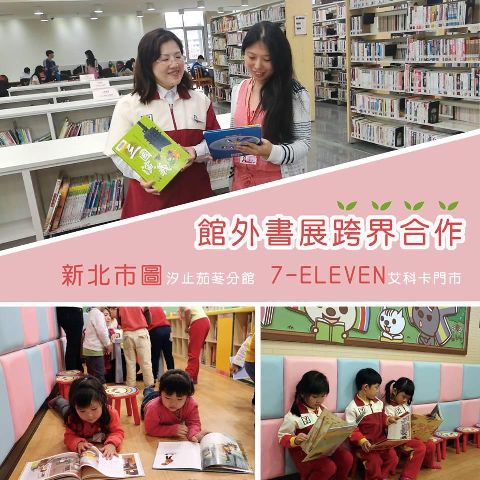 7-11艾科卡館外書展海報