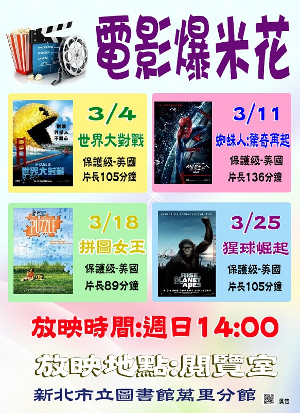 【新北市立圖書館萬里分館】3月電影爆米花