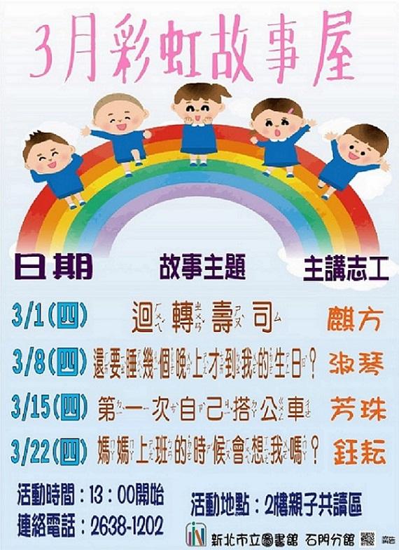 【新北市立圖書館石門分館】3月彩虹故事屋