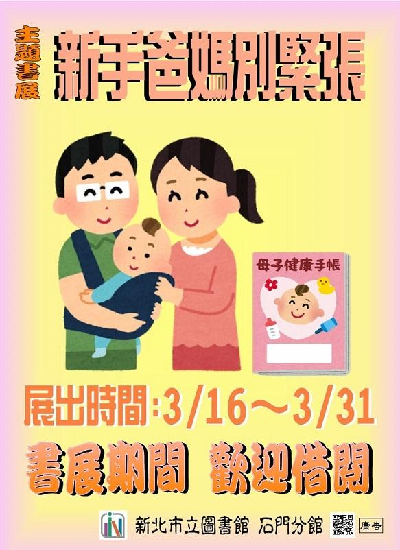 【新北市立圖書館石門分館】3月主題書展-新手爸媽別緊張