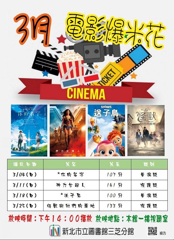 【新北市立圖書館三芝分館】3月電影爆米花