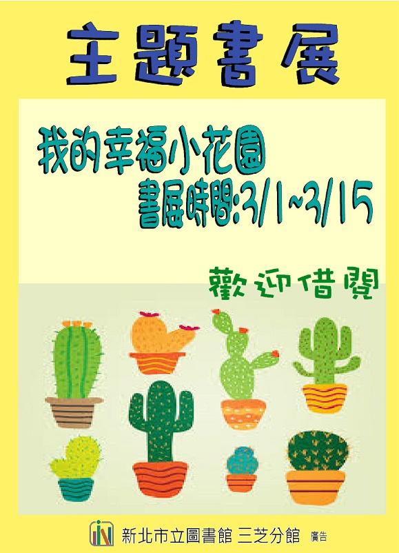 【新北市立圖書館三芝分館】3月主題書展-我的幸福小花園