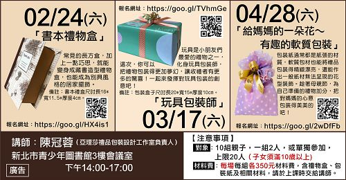 3/17(六)「玩具包裝師」禮物包裝課程