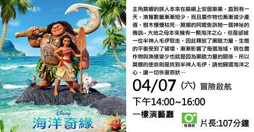 4/7(六)1400-1600*《海洋奇緣》(普)107分/迪士尼動畫