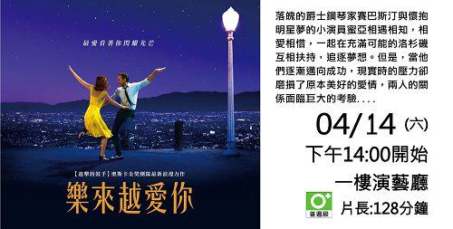 4/14(六)1400-1600《樂來越愛你》(普)128分/劇情