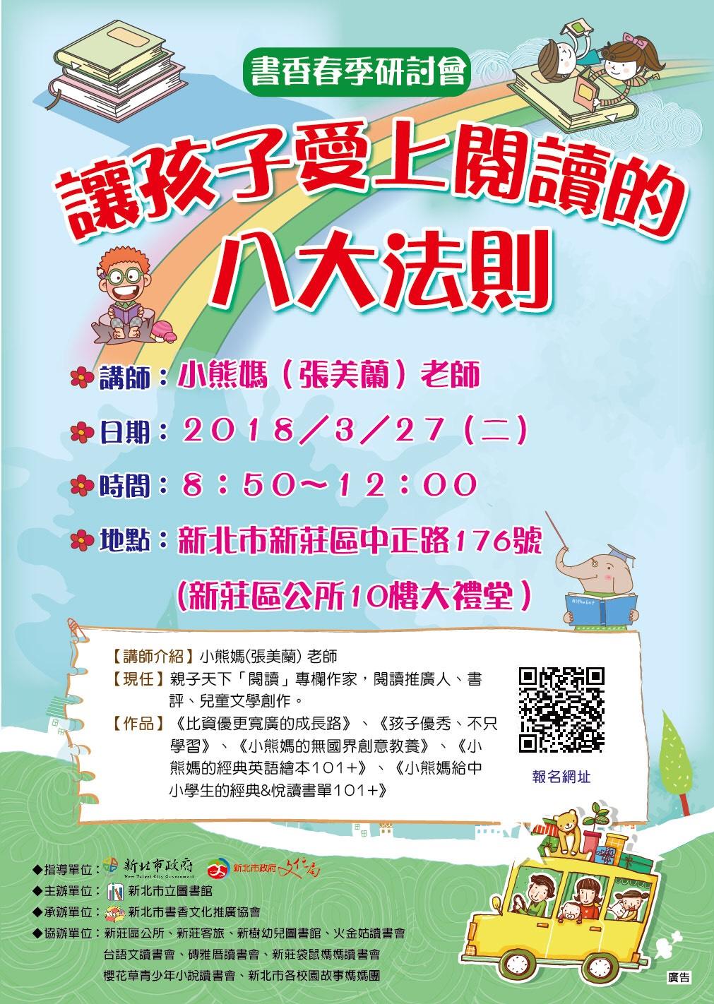 3/27書香文化推廣協會書香春季研討會