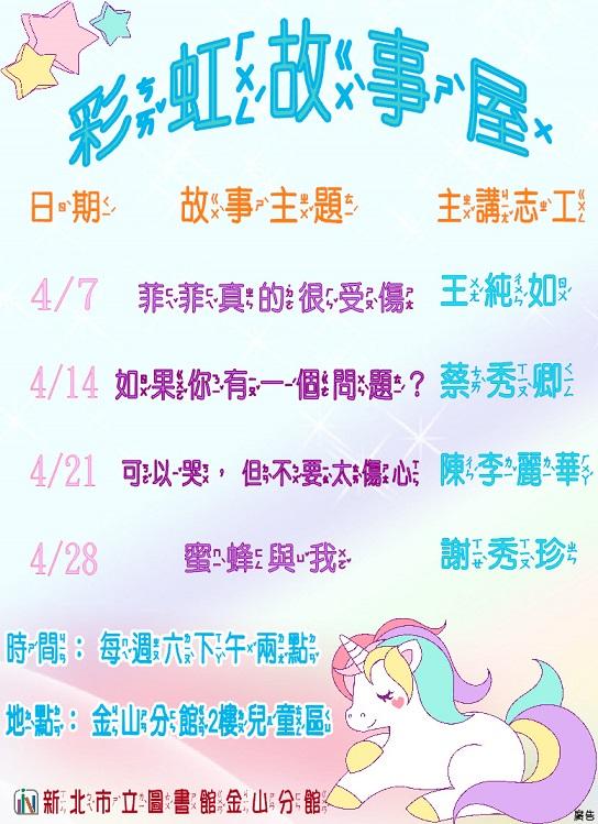 【新北市立圖書館金山分館】4月彩虹故事屋