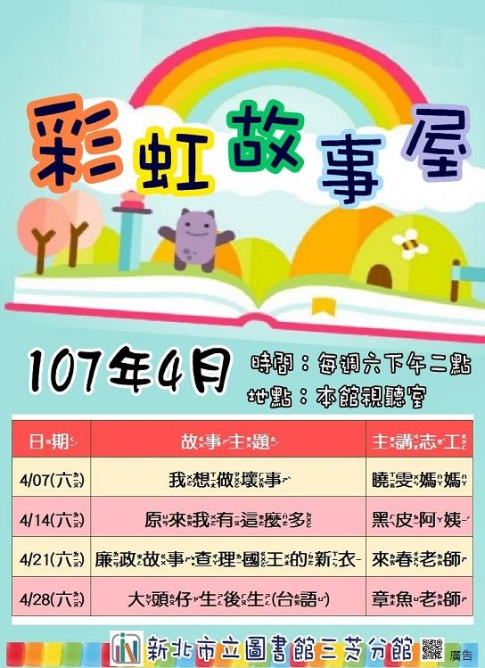 【新北市立圖書館三芝分館】4月彩虹故事屋
