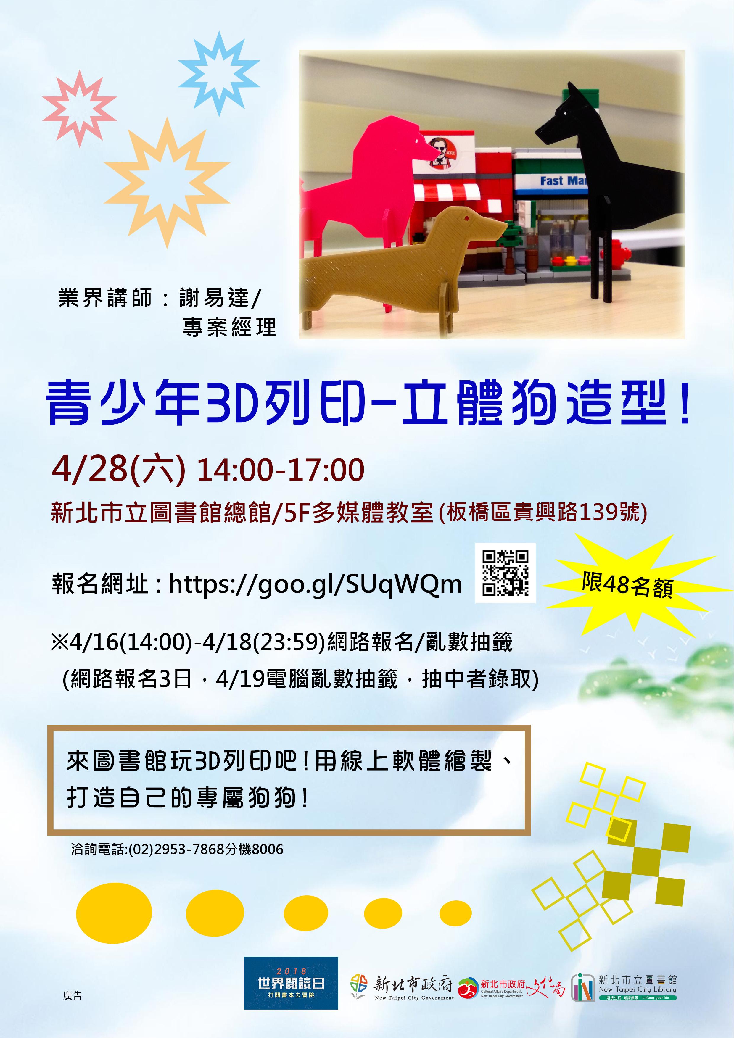 「青少年青春不留白-感恩節3D列印」活動海報