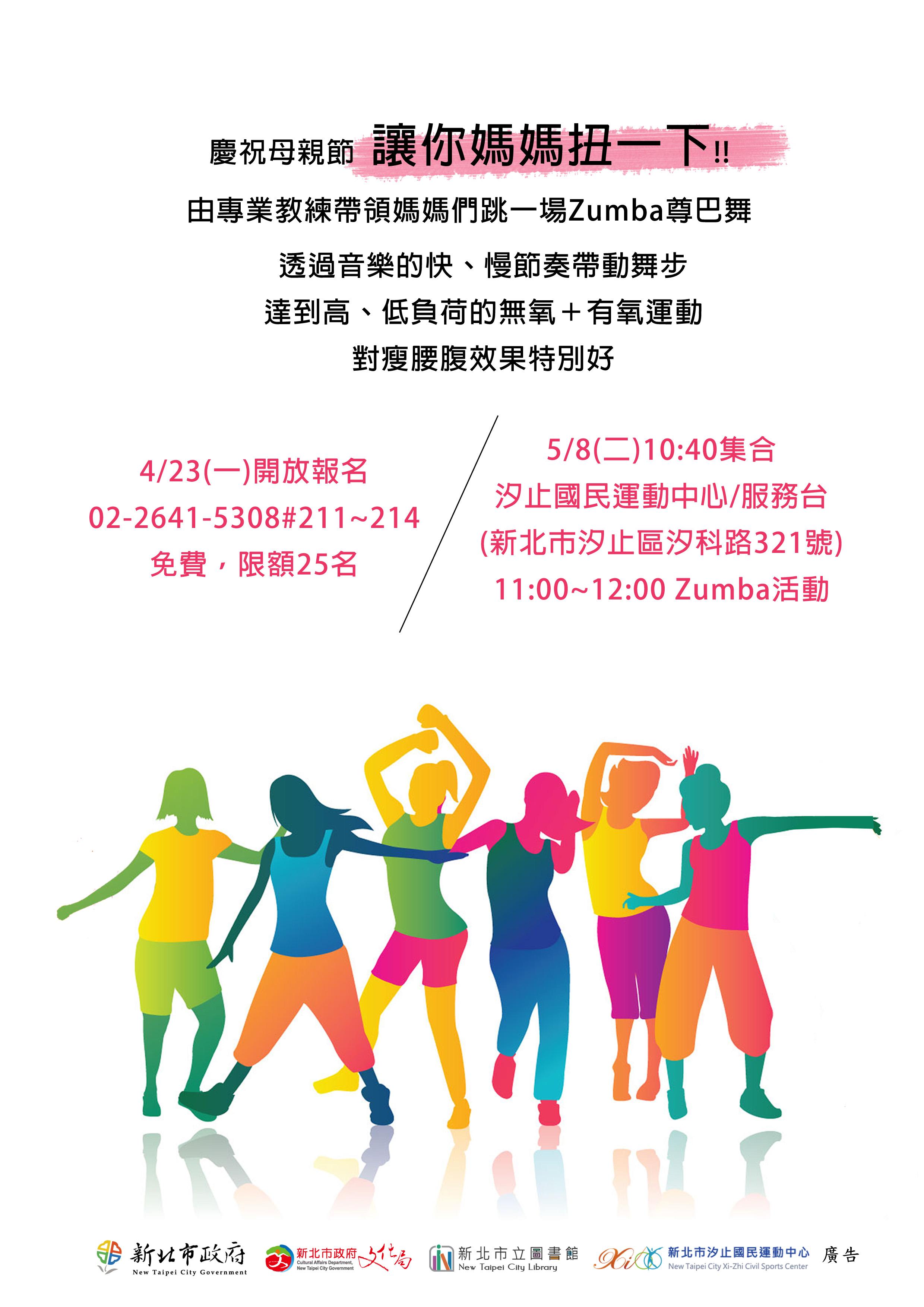 1070508 ZUMBA DANCE