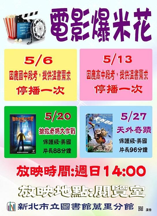 【新北市立圖書館萬里分館】5月彩虹故事屋