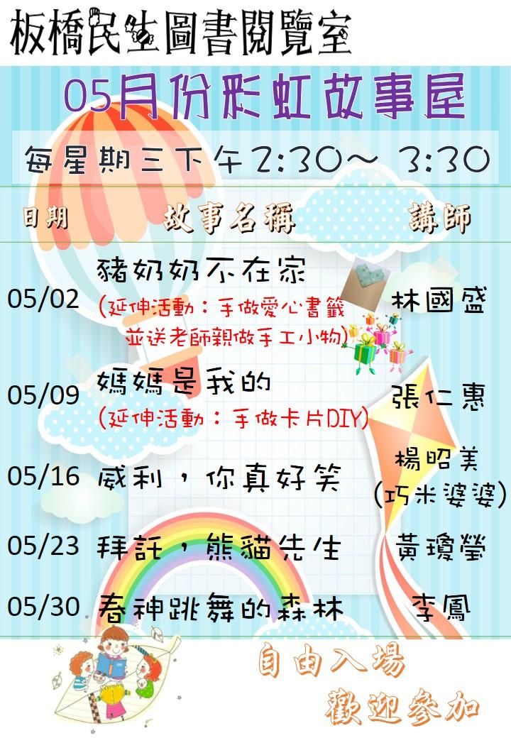 5月彩虹故事屋